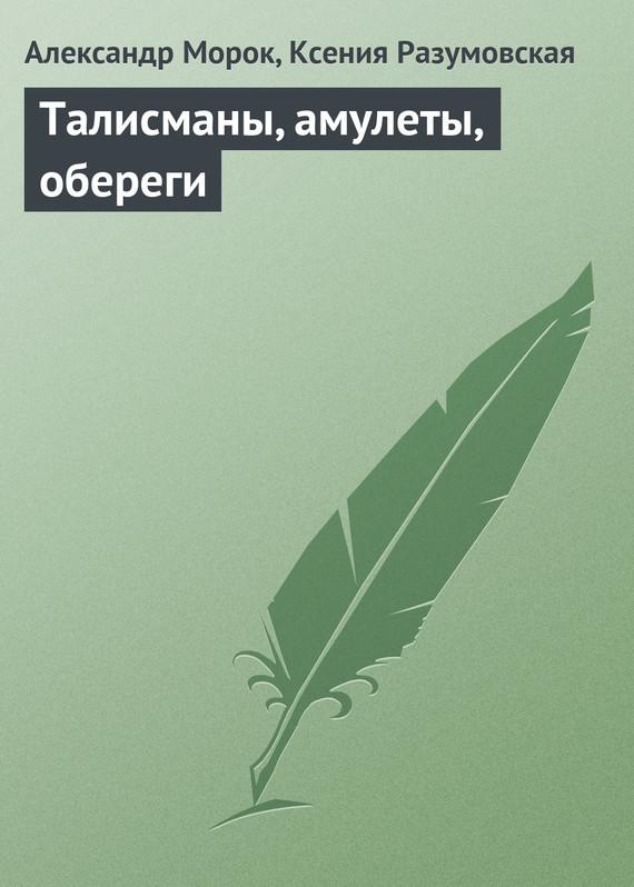 Ксения Разумовская, Александр Морок «Талисманы, амулеты, обереги»