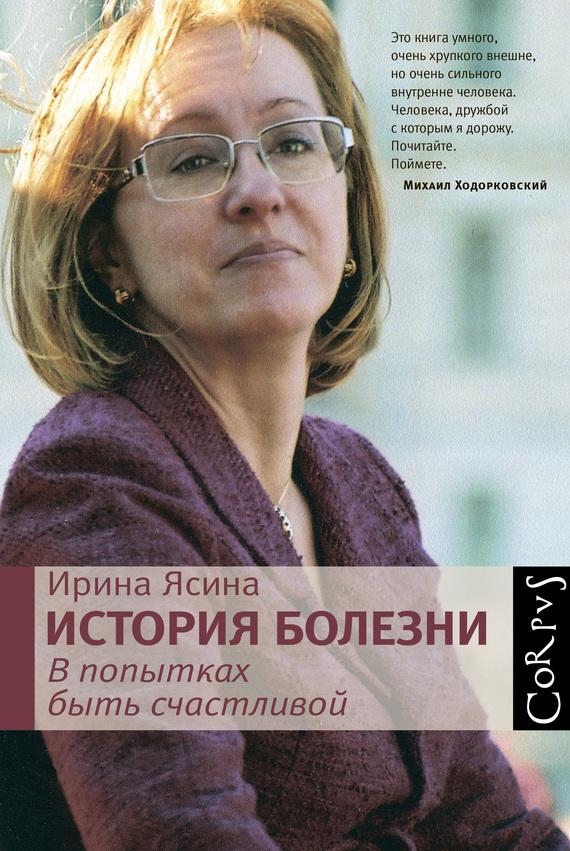 История болезни. В попытках быть счастливой - Ирина Ясина читать онлайн или скачать бесплатно fb2 epub txt rtf