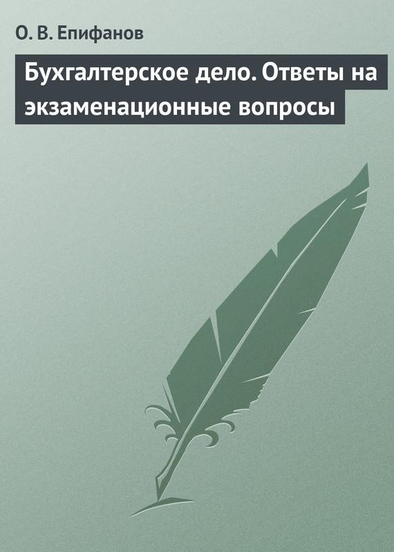 Обложка книги. Автор - Олег Епифанов
