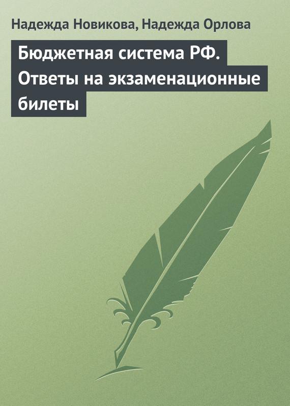 Обложка книги. Автор - Надежда Орлова