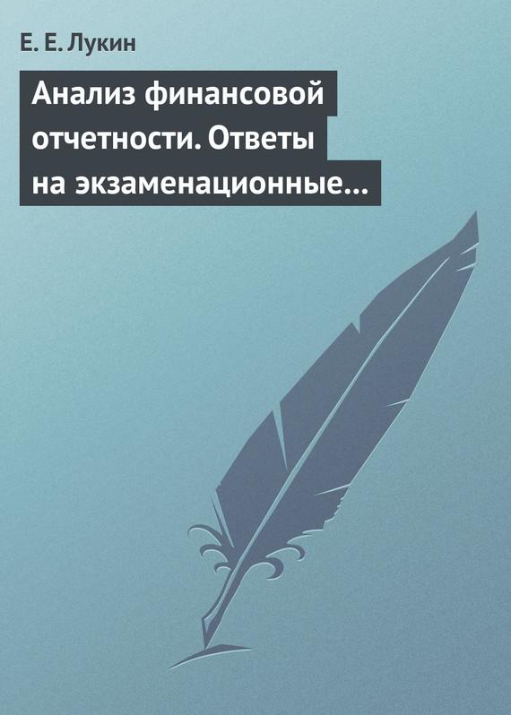 Обложка книги. Автор - Евгений Лукин