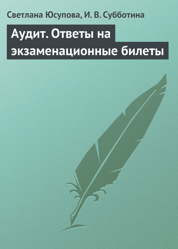 Обложка книги. Автор - Светлана Юсупова