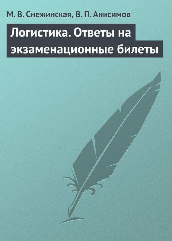 Обложка книги. Автор - Виталий Анисимов