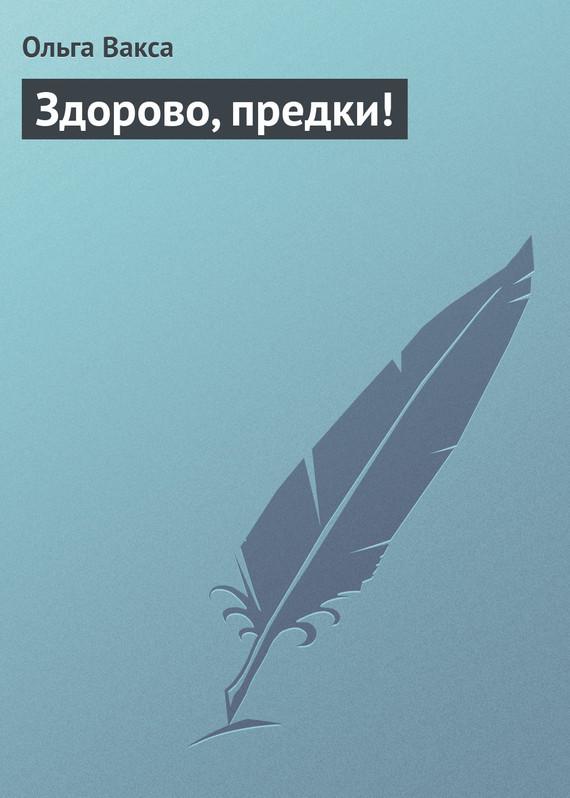 Ольга Вакса «Здорово, предки!»