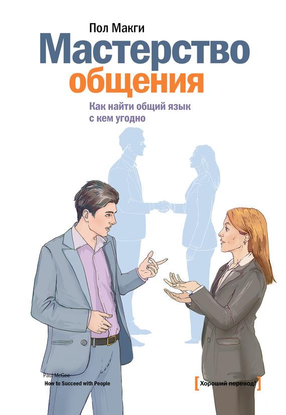 Пол МакГи «Мастерство общения. Как найти общий язык с кем угодно»