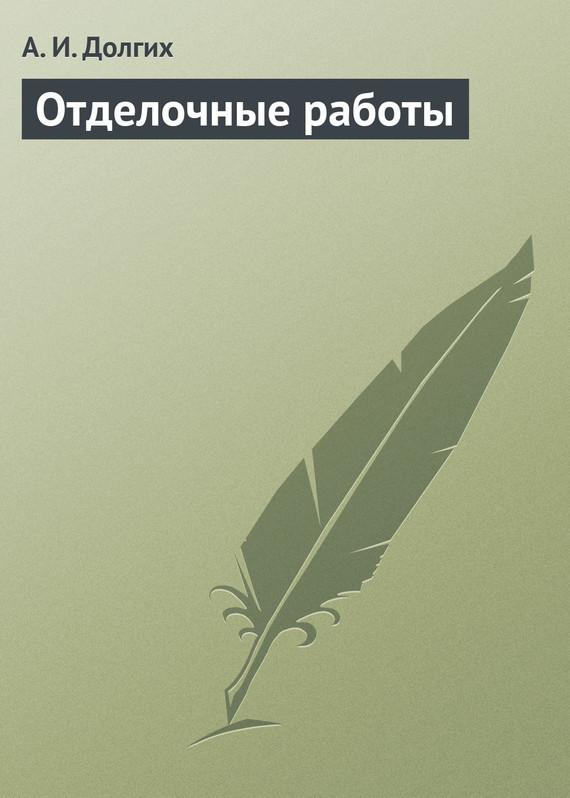 фото обложки издания Отделочные работы
