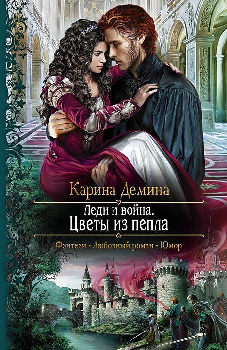 Карина Демина «Леди и война. Цветы из пепла»