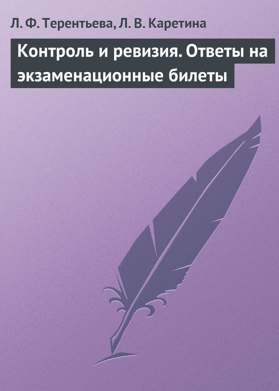Обложка книги. Автор - Людмила Каретина