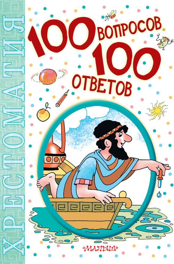 Коллектив авторов «100 вопросов – 100 ответов. Хрестоматия»