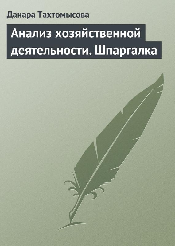фото обложки издания Анализ хозяйственной деятельности. Шпаргалка