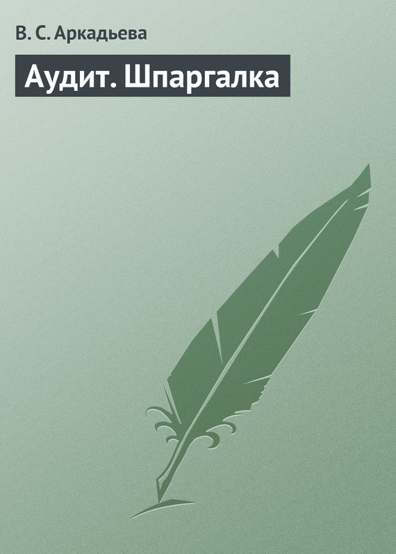 Обложка книги. Автор - В. Аркадьева