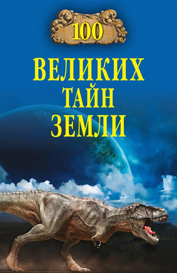 Александр Волков «100 великих тайн Земли»