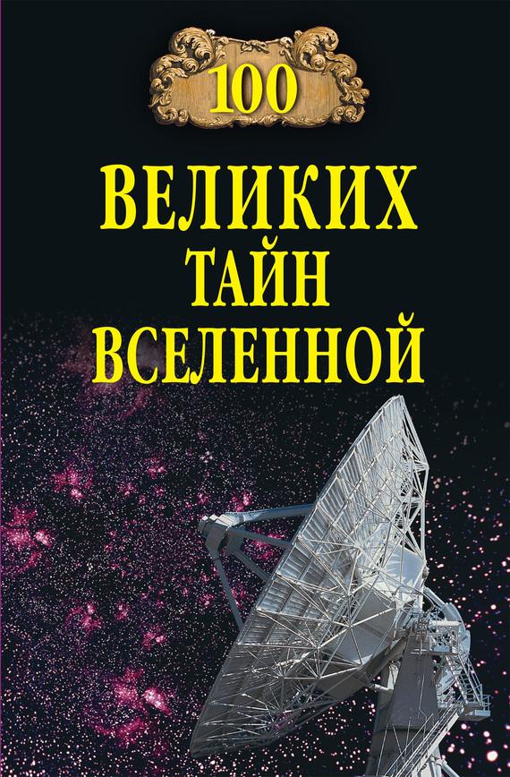 Анатолий Бернацкий «100 великих тайн Вселенной»