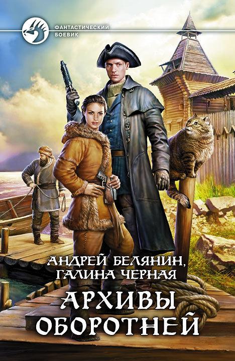 Галина Черная, Андрей Белянин «Архивы оборотней»