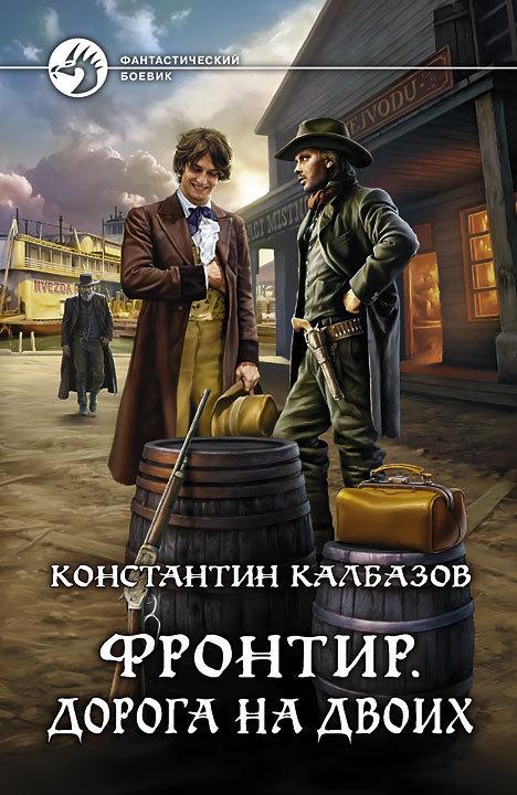 Константин Калбазов «Фронтир. Дорога на двоих»