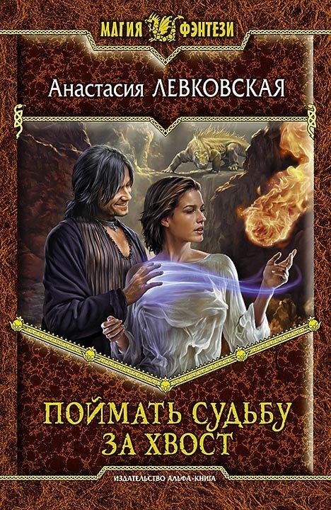 Анастасия Левковская «Поймать судьбу за хвост»
