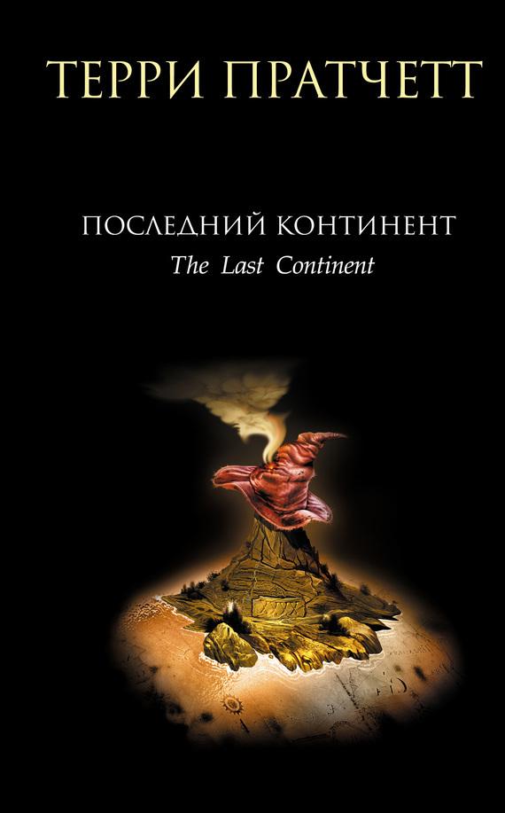 Терри Пратчетт «Последний континент»