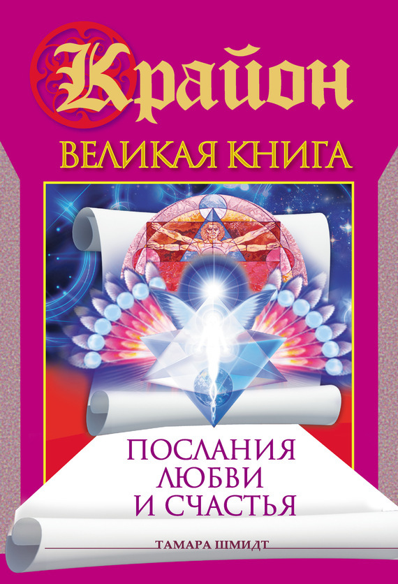 Тамара Шмидт «Крайон. Великая книга. Послания любви и счастья»