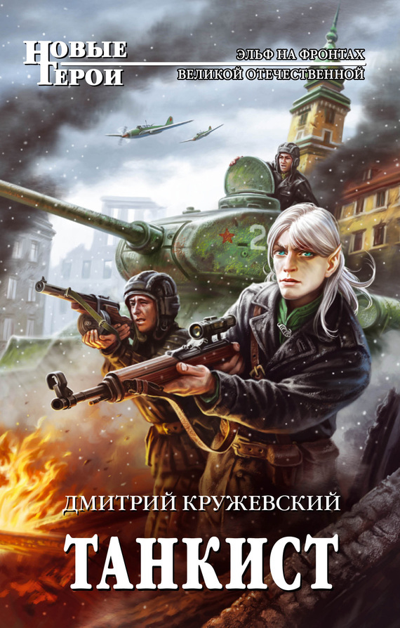 Дмитрий Кружевский «Танкист»