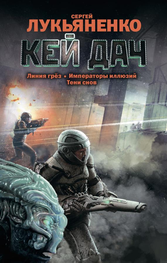 Сергей Лукьяненко «Кей Дач (сборник)»