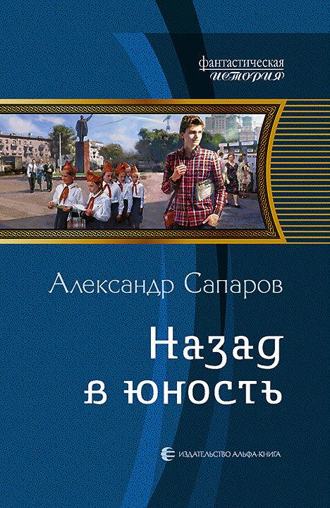 Александр Сапаров «Назад в юность»