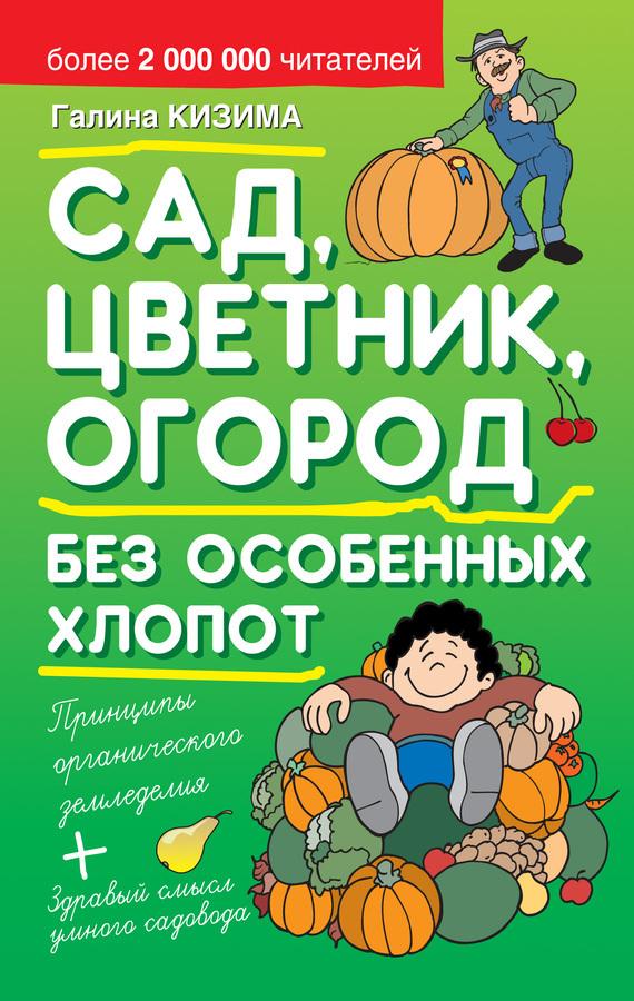 Галина Кизима «Сад, цветник, огород без особенных хлопот»