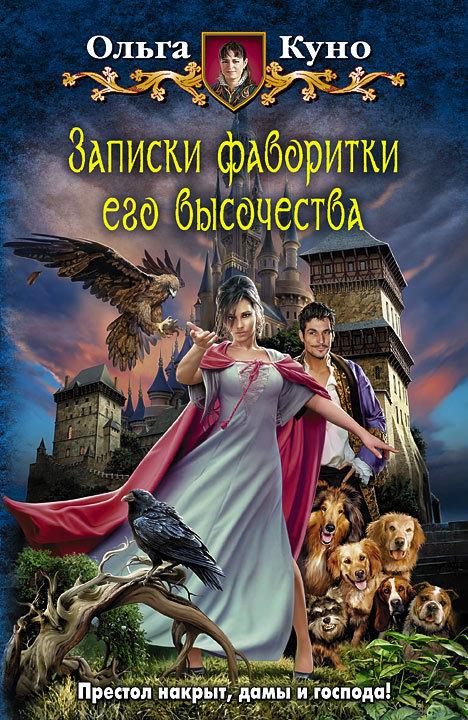 Ольга Куно «Записки фаворитки Его Высочества»