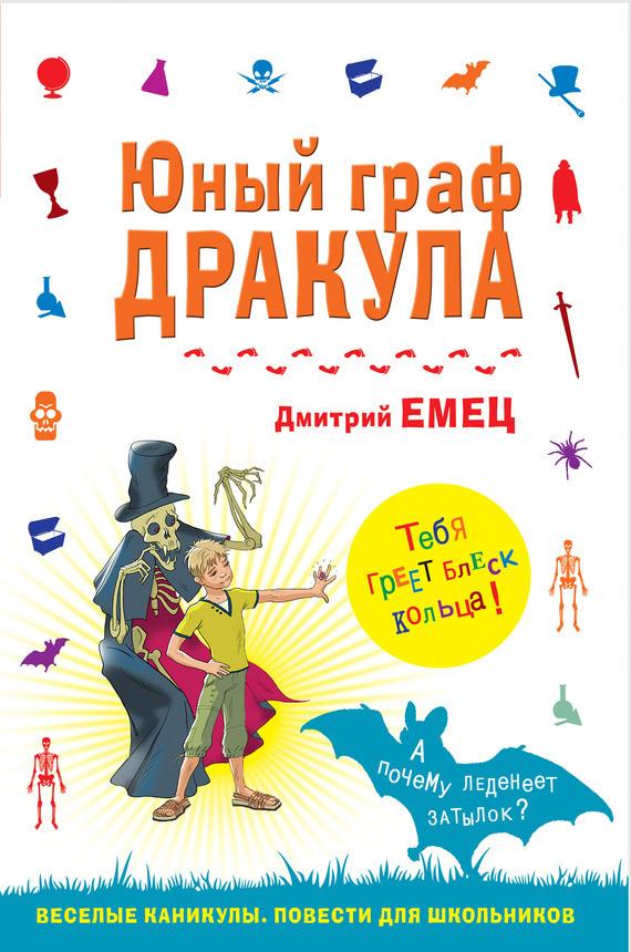 Дмитрий Емец «Юный граф Дракула»