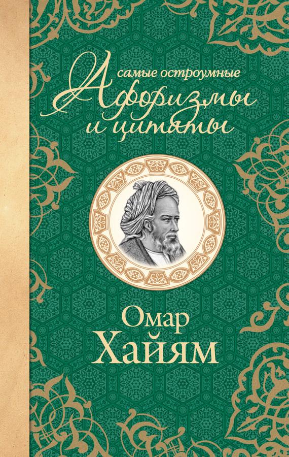 Омар Хайям «Самые остроумные афоризмы и цитаты»