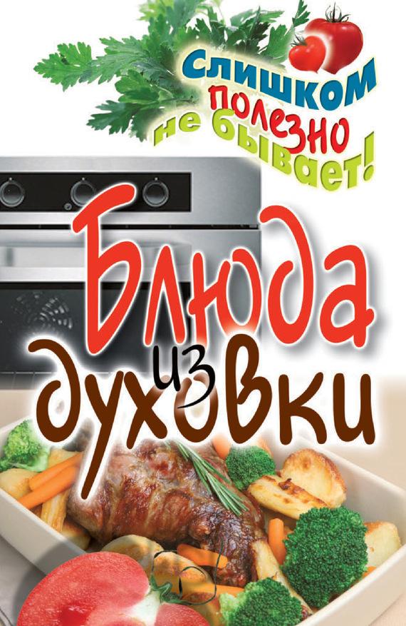 Дарья Нестерова «Блюда из духовки»