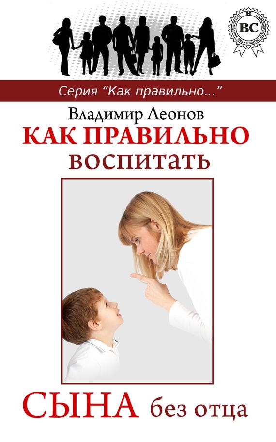 Владимир Леонов «Как правильно воспитать сына без отца»