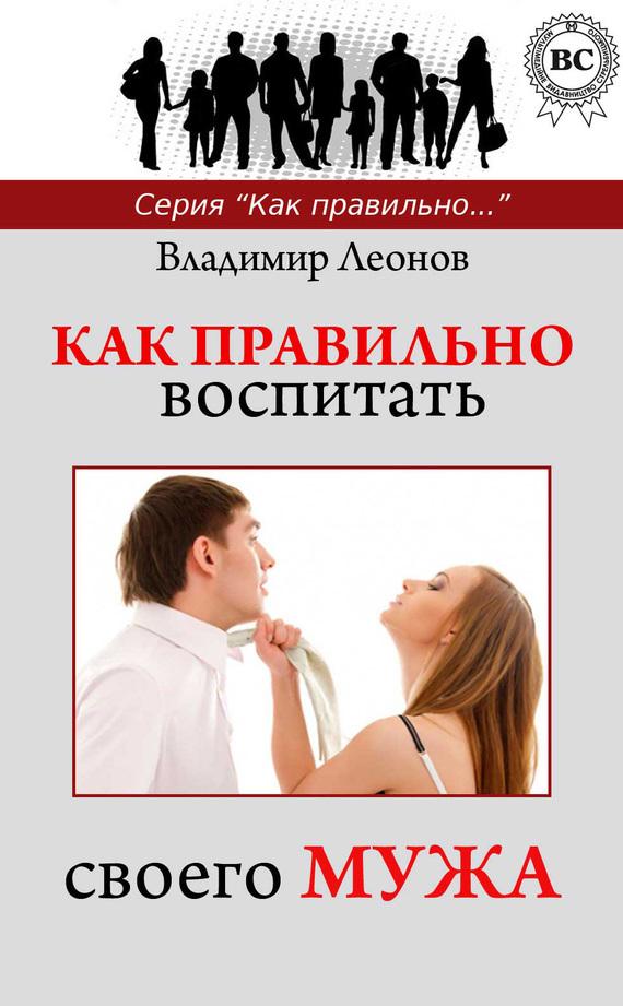 Владимир Леонов «Как правильно воспитать своего мужа»