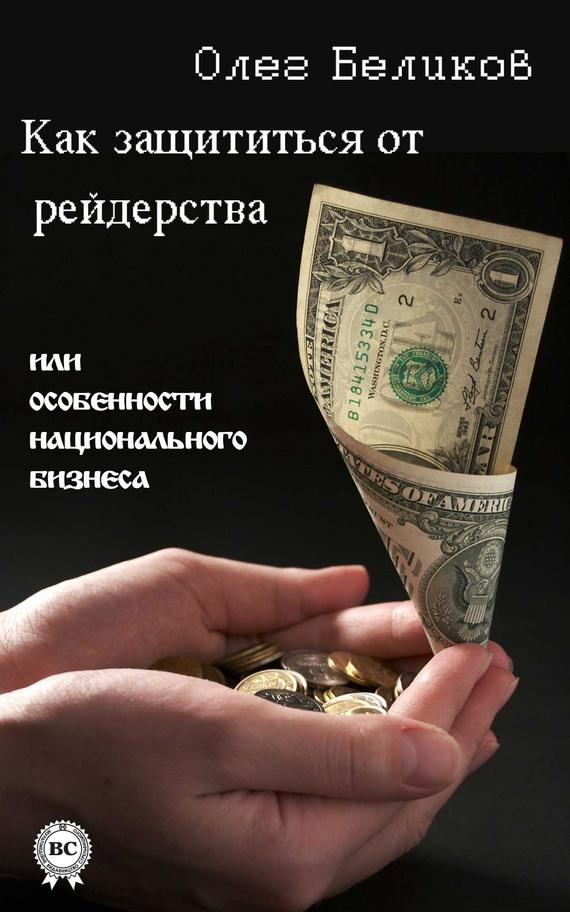 Обложка книги Как защититься от рейдерства, или Особенности национального бизнеса