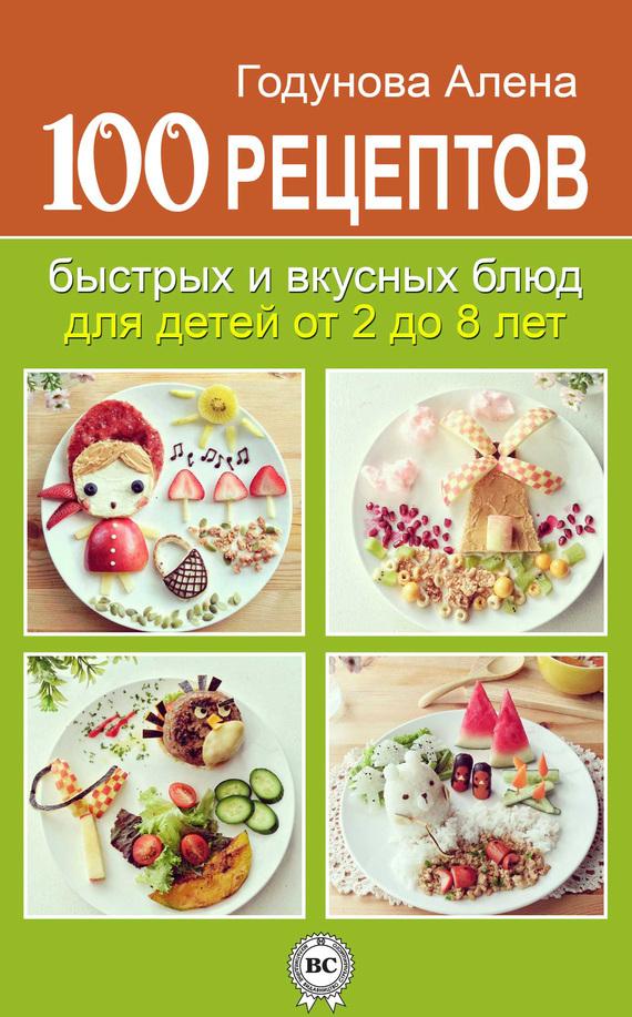 100 рецептов быстрых и вкусных блюд для детей от 2 до 8 лет
