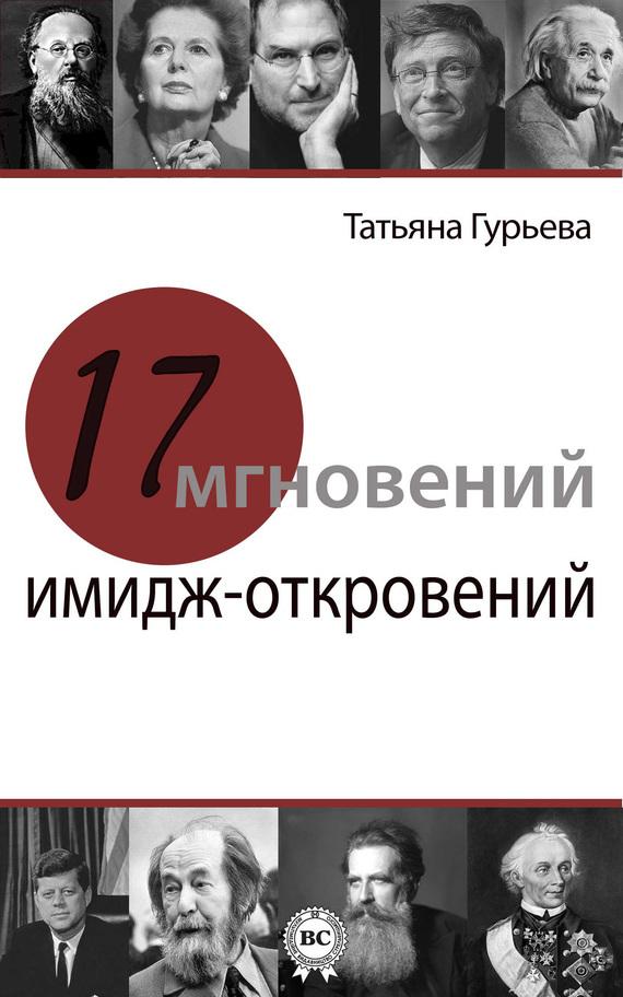 Книга 17 мгновений имидж-откровений