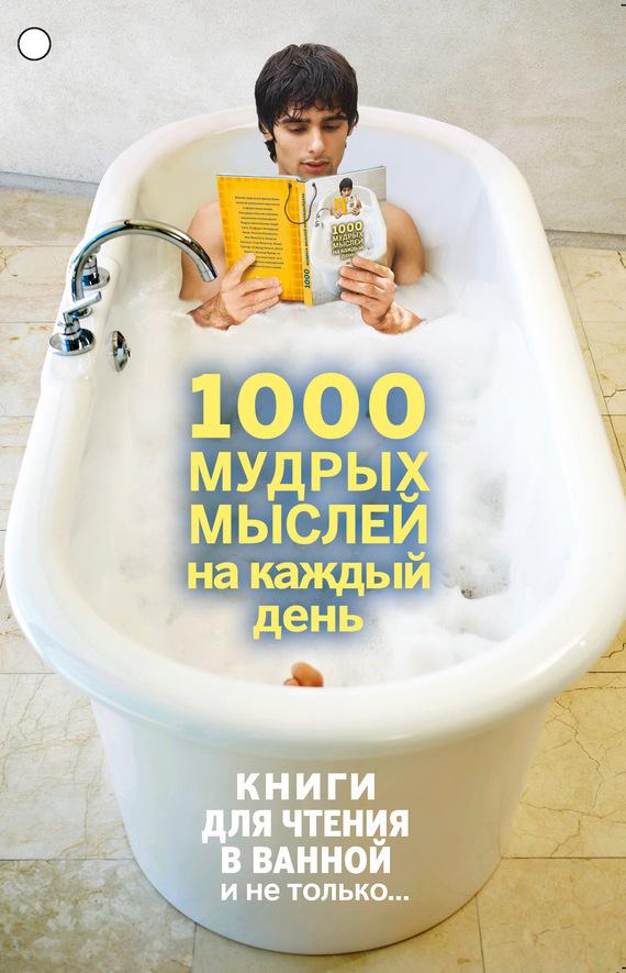 Андрей Колесник «1000 мудрых мыслей на каждый день»
