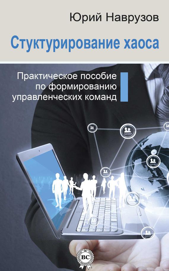 Обложка книги Структурирование хаоса или практическое руководство по управлению командой