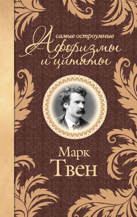 Марк Твен «Самые остроумные афоризмы и цитаты»