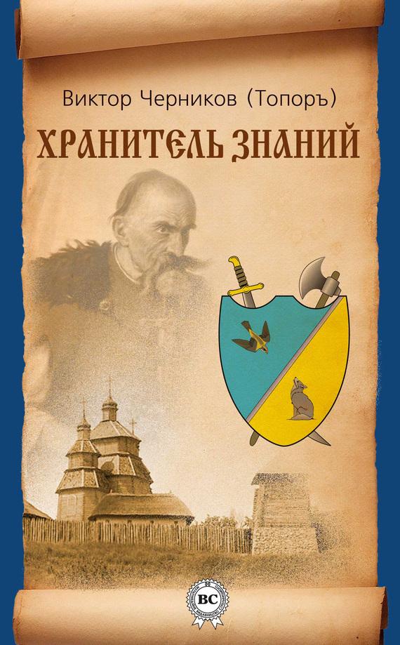 Виктор Черников «Хранитель Знаний»