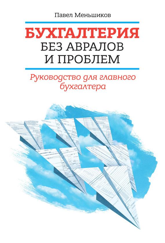 Обложка книги. Автор - Павел Меньшиков