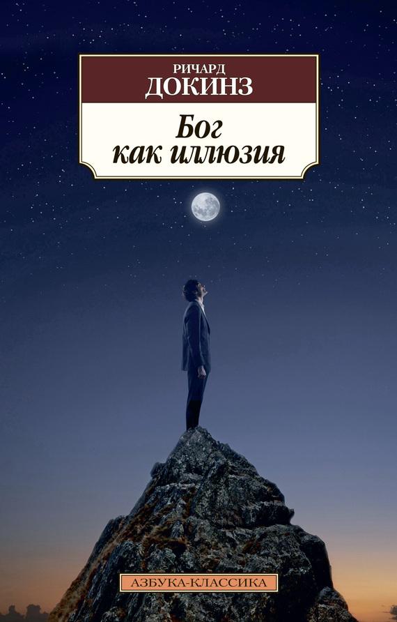 Ричард Докинз «Бог как иллюзия»