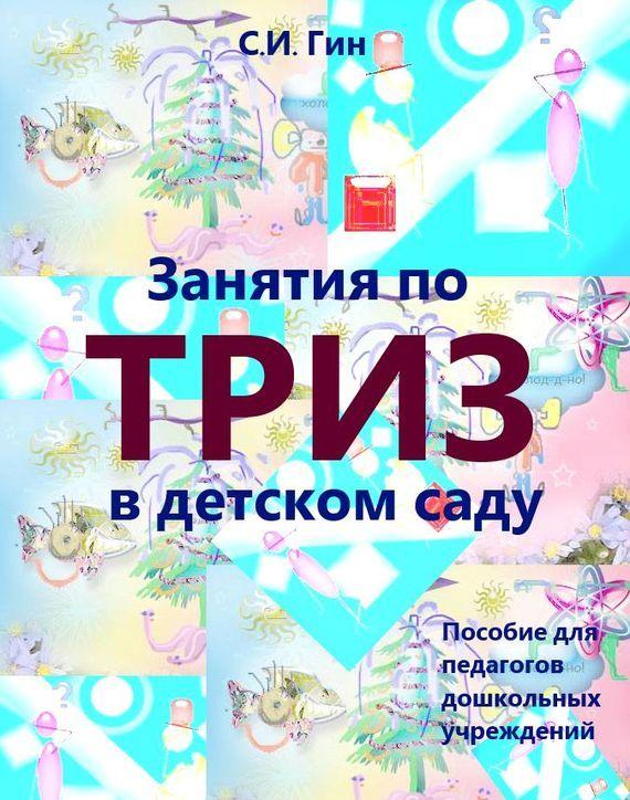 Светлана Гин «Занятия по ТРИЗ в детском саду. Пособие для педагогов дошкольных учреждений»