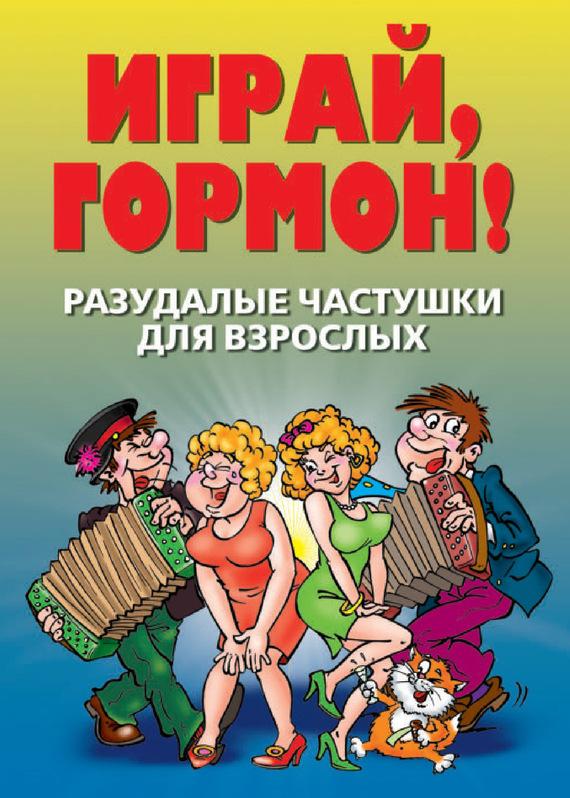 Татьяна Лагутина «Разудалые частушки для взрослых. Играй, гормон!»