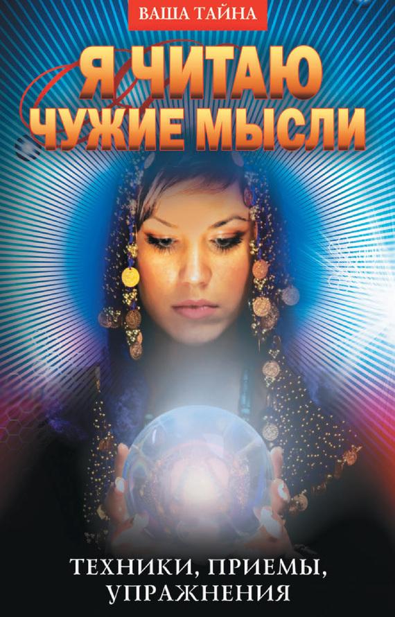 Галина Серикова «Я читаю чужие мысли. Техники, приемы, упражнения»