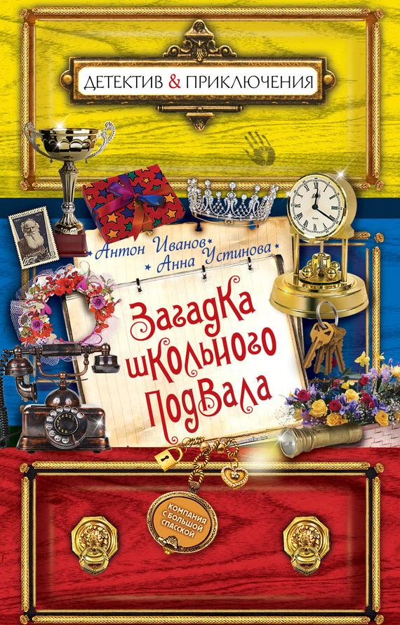 Анна Устинова, Антон Иванов «Загадка школьного подвала»