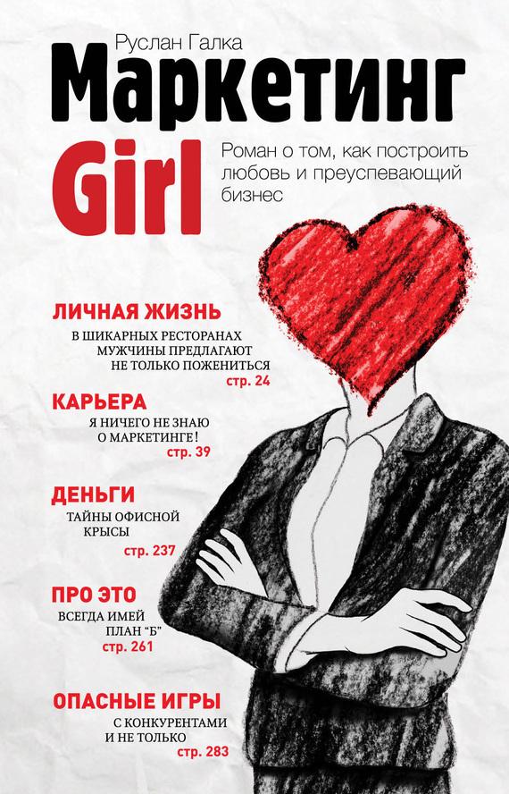Обложка книги. Автор - Руслан Галка