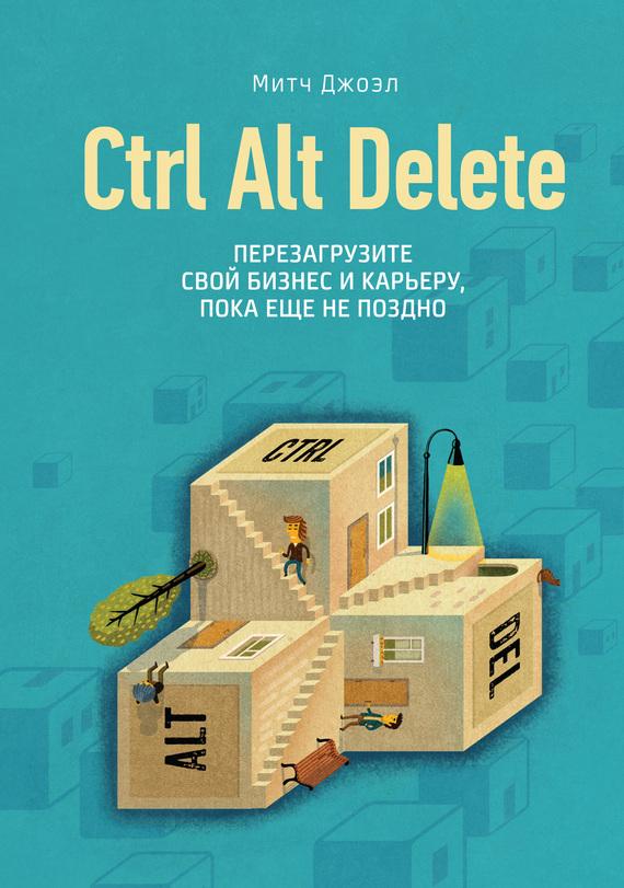 Книга Ctrl Alt Delete. Перезагрузите свой бизнес и карьеру, пока еще не поздно
