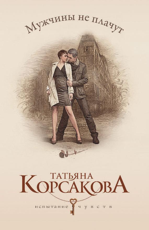 Татьяна Корсакова «Мужчины не плачут»