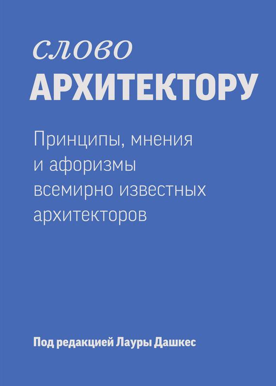 фото обложки издания Слово архитектору: принципы, мнения и афоризмы всемирно известных дизайнеров