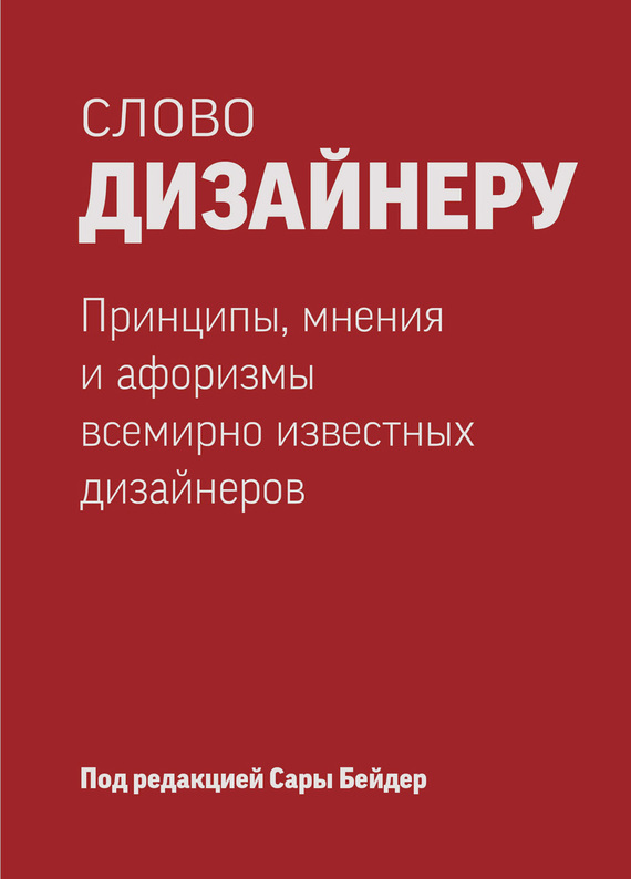 фото обложки издания Слово дизайнеру: принципы, мнения и афоризмы всемирно известных дизайнеров